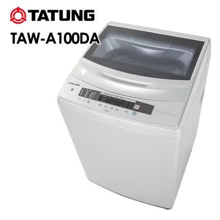 【促銷】TATUNG大同 10kg DD變頻洗衣機 TAW-A100DA 送安裝