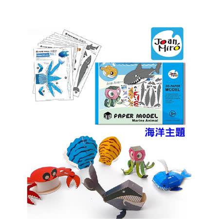 西班牙 JoanMiro 兒童3D紙模館-海洋主題