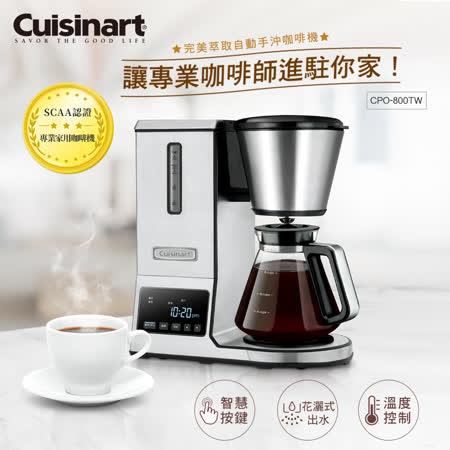 美國Cuisinart美膳雅 完美萃取自動手沖咖啡機 CPO-800TW
