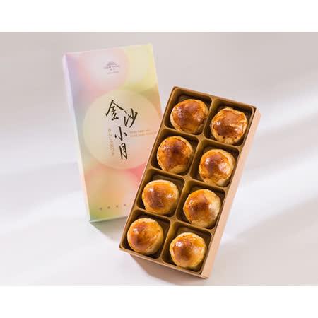漢坊【御點】蛋黃酥8入禮盒(蛋奶素)共5盒