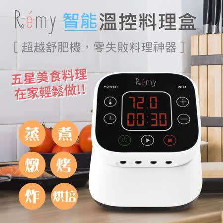 Remy 智能溫控料理盒-超越舒肥機 零失敗料理神器