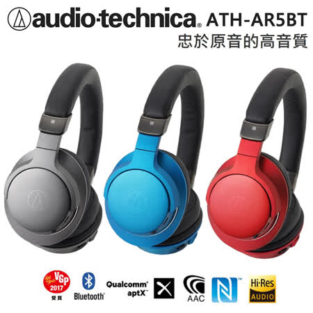鐵三角 ATH-AR5BT 藍牙無線耳罩式耳機