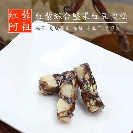 《紅藜阿祖》紅藜綜合堅果紅豆軟糕(160g/包,共二包)