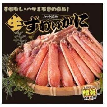 生ずわい蟹セット(カット済み) 1.2kg 0922