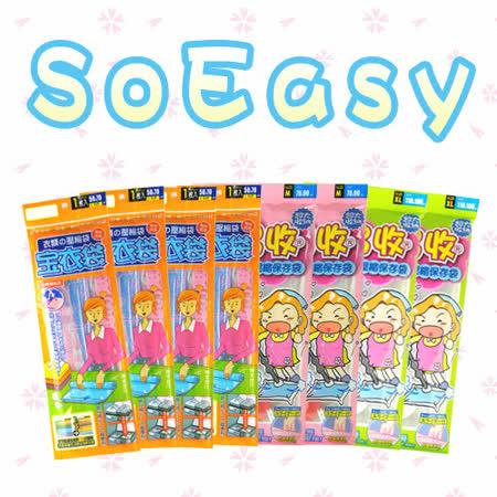 【SoEasy】超大8件真空壓縮袋組