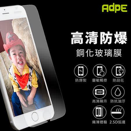 AdpE HTC One X10 9H鋼化玻璃保護