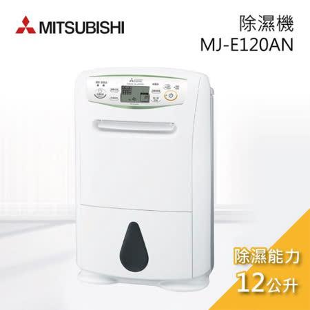 MITSUBISHI 三菱 日本製12公升清淨乾衣除溼機 MJ-E120AN-TW-