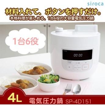 siroca シロカ 4L電気圧力鍋 SP-4D151