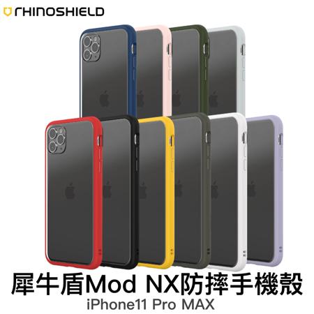 犀牛盾 Apple iPhone 11 Pro Max (6.5吋) 新一代 MOD NX 邊框背蓋兩用殼