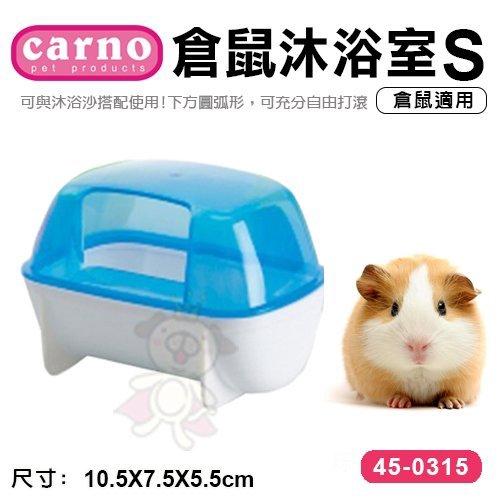 CARNO《倉鼠沐浴室-藍色S號/藍色L號》《倉鼠沐浴室-藍色(雙門造型)》 倉鼠適用『WANG』