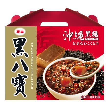 泰山沖繩黑糖八寶粥禮盒 (12入*2組禮盒)