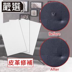 嚴選 沙發座椅/皮包DIY自黏皮革修補片 25*30cm*6入/荔枝紋米白