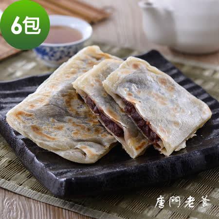 唐門老爹 紅豆燒餅煎6包(650g/5片/包)