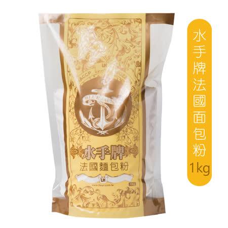 【聯華麵粉】水手牌法國麵包粉/1kg(法國麵包、歐式麵包專用)