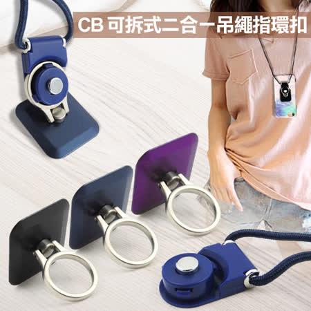 CB 可拆式二合一吊繩指環扣支架(顏色隨機兩入一組)