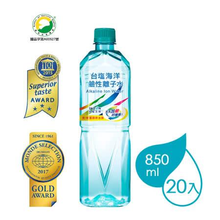 【台鹽】海洋鹼性離子水(850mlx20瓶X2箱)