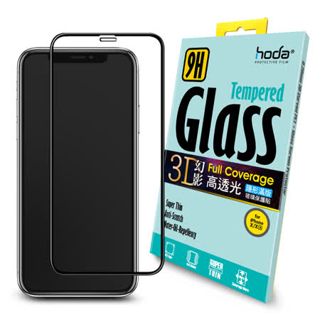 【hoda】 iPhone X/Xs 5.8吋 幻影3D隱形滿版9H鋼化玻璃保護貼