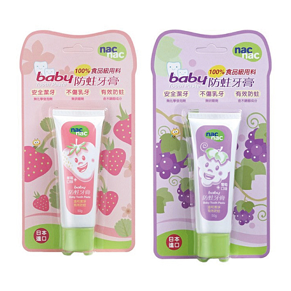 Nac Nac Baby防蛀牙膏50ml (兩款可選)