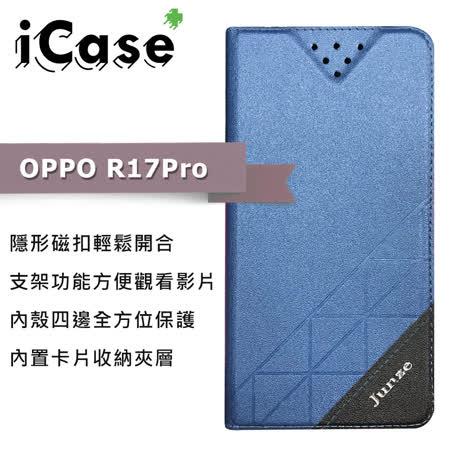 iCase+ OPPO R17 Pro 隱形磁扣側翻皮套(藍)