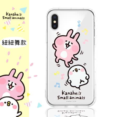 【卡娜赫拉】iPhone X (5.8吋) 防摔氣墊空壓保護套(妞妞舞)