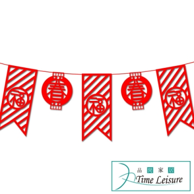 Time Leisure 過年春節吉祥開運不織布拉花佈置掛飾(3M/春福)