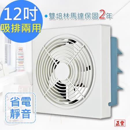 【正豐】12吋百葉吸排扇/通風扇/排風扇/窗扇 (GF-12A)風強且安靜
