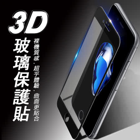 Samsung Galaxy S7 Edge 3D曲面滿版 9H防爆鋼化玻璃保護貼