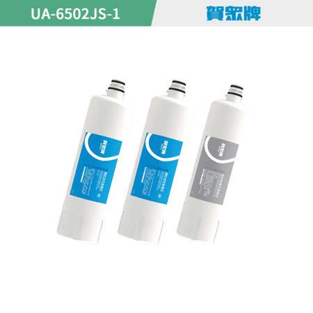 [賀眾牌]UA-6502JS-1年份濾芯
