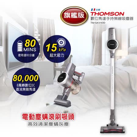 THOMSON 數位馬達手持無線吸塵器 TM-SAV40D(旗艦版)