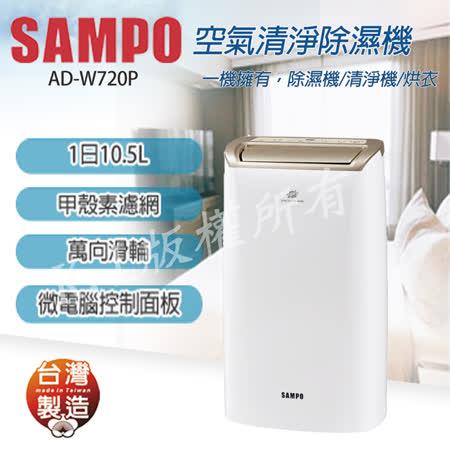 SAMPO聲寶(10.5L)PICO PURE空氣清淨除濕機 AD-W720P