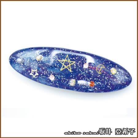 『坂井.亞希子』日本銀河系星空造型彈簧夾
