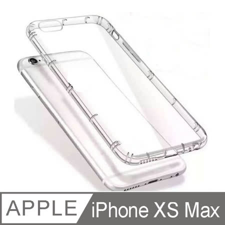 Apple iPhone Xs Max 6.5吋 氣墊空壓殼