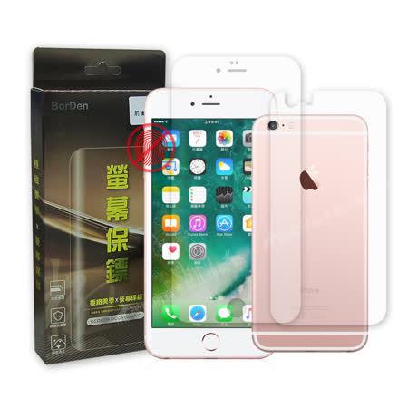 霧面BorDen螢幕保鏢 iPhone 6s Plus 5.5吋 滿版自動修復保護膜 保護貼(前後膜)+贈鏡頭貼