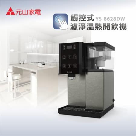 元山 觸控式濾淨 溫熱開飲機  YS-8628DW-