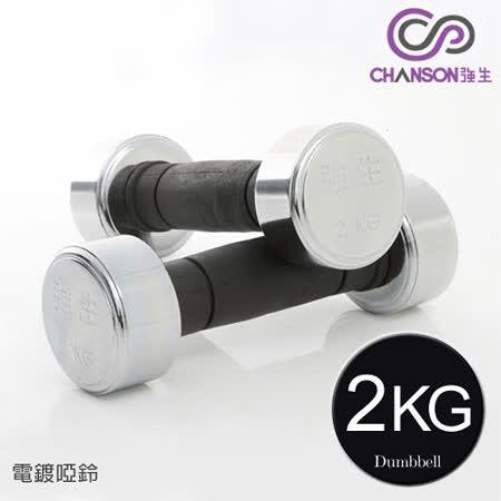 【強生CHANSON】2KG電鍍啞鈴(1組兩入)