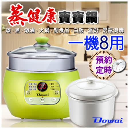 Dowai多偉蒸健康寶寶鍋 DT-230