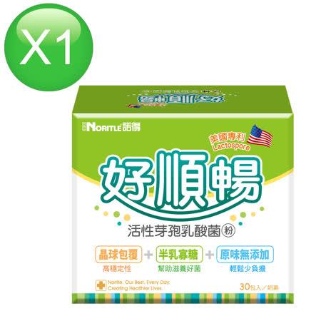 諾得美國專利Lactospore好順暢活性芽孢乳酸菌粉(30包x1盒)