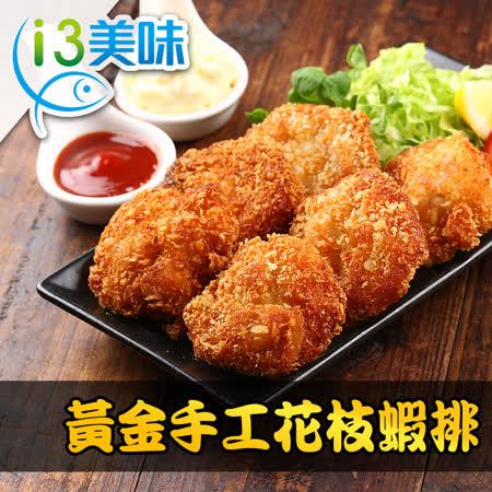 【愛上海鮮】黃金手工花枝蝦排1盒(300g±10%/盒)-任選