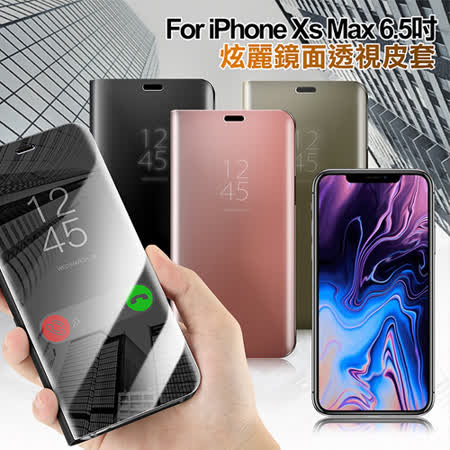 AISURE For iPhone Xs Max 6.5吋 炫麗鏡面透視皮套