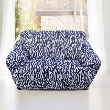 格藍傢飾-叢林物語彈性沙發套1人座-斑馬紋
