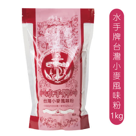 【聯華麵粉】水手牌台灣小麥風味粉/1Kg (含51%台灣小麥)