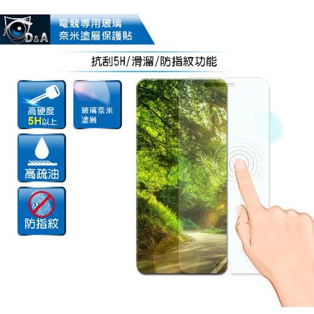 D&A Samsung Galaxy S9+ / 6.2吋 電競專用5H螢幕保護貼(NEW AS玻璃奈米)