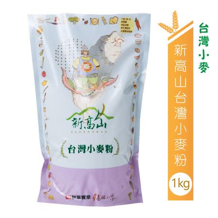 【聯華麵粉】新高山台灣小麥粉/1kg