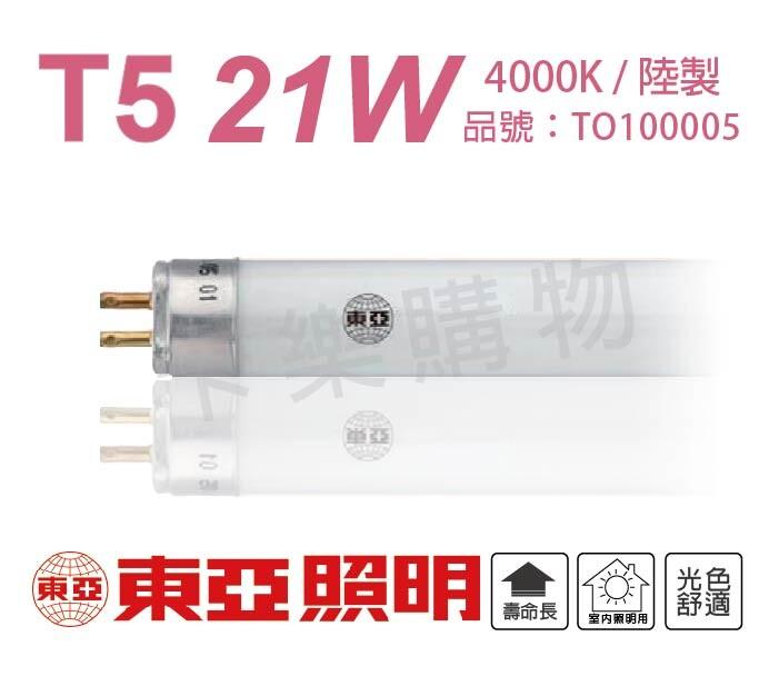 toa東亞fh21w-ex  21w 840 冷白光 t5日光燈管(箱)