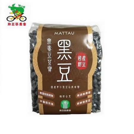 【麻豆區農會】無毒豆荳寶-黑豆400g/包(任選)