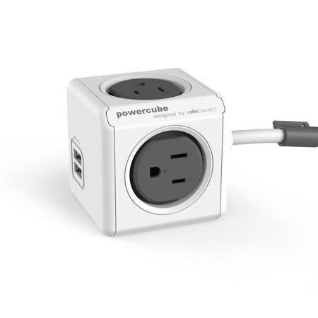 【索樂生活】荷蘭PowerCube 擴充插座4面3孔雙USB兩用延長線1.5m.Allocacoc 自動斷電保護積木堆疊魔術方塊任意轉接增加插孔數安全充電器德國紅點REDDOT設計獎