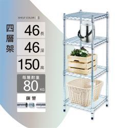 Ki Wish 鐵架MIT重型鎖管四層置物架46x46x150cm