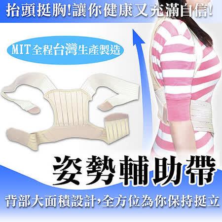 【台灣製】姿勢輔助帶/調整修飾挺背束腰平腹/老少皆宜