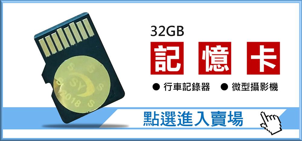 記憶卡加購區多種設備可使用32g記憶卡 tf記憶卡 高速記憶卡