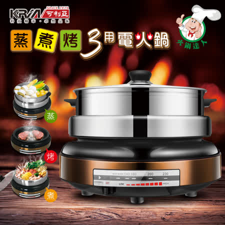 KRIA可利亞 蒸煮烤三用4L電火鍋/電烤爐/電蒸鍋(KR-839)